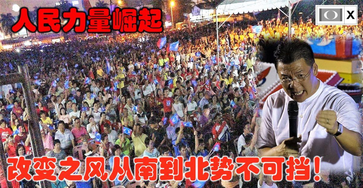 人民力量崛起,改变之风从南到北势不可挡!