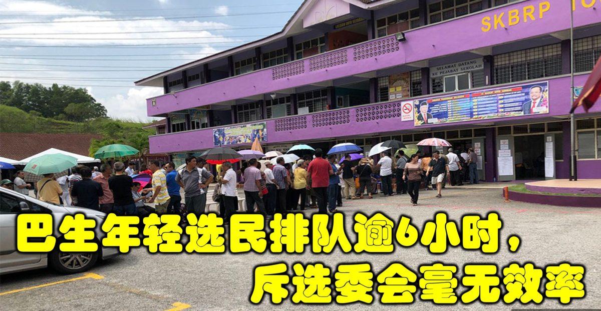 巴生年轻选民排队逾6小时,斥选委会毫无效率