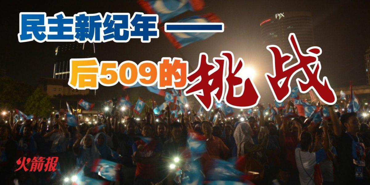 民主新纪年——后509的挑战