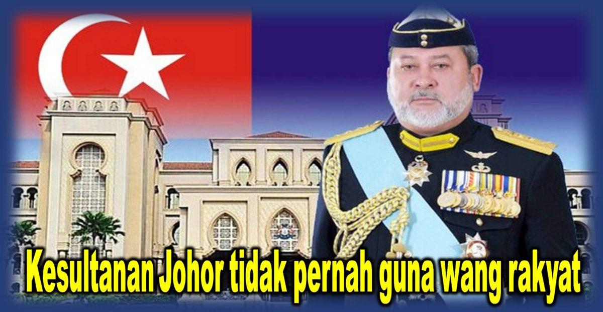 Kesultanan Johor tidak pernah guna wang rakyat