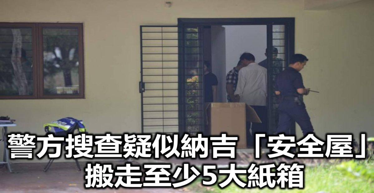 警方搜查疑似納吉「安全屋」 搬走至少5大紙箱