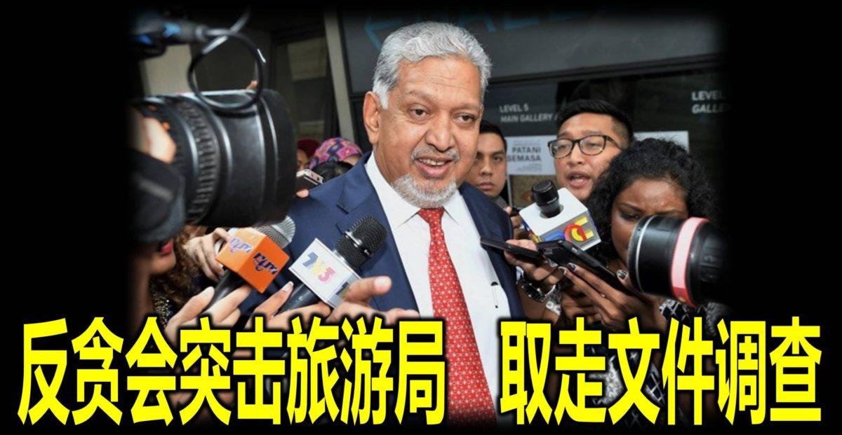 反贪会突击旅游局 取走文件调查