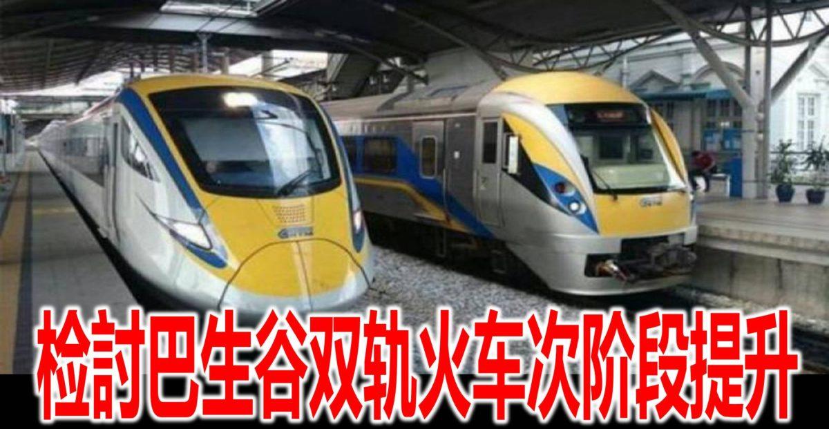 检討巴生谷双轨火车次阶段提升