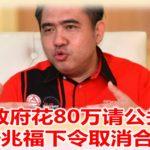 前朝政府花80万请公关公司 陆兆福下令取消合约