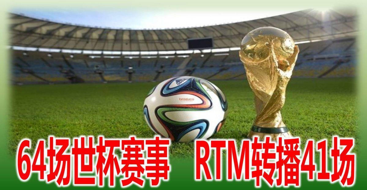 64场世杯赛事 RTM转播41场