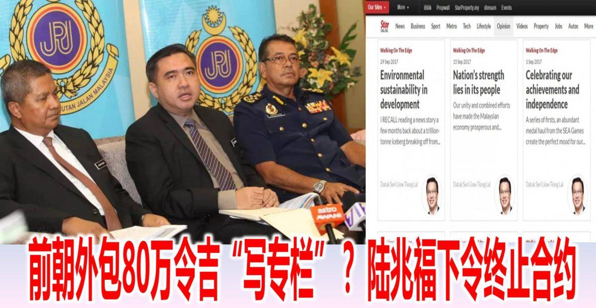 """前朝外包80万令吉""""写专栏""""? 陆兆福下令终止合约"""