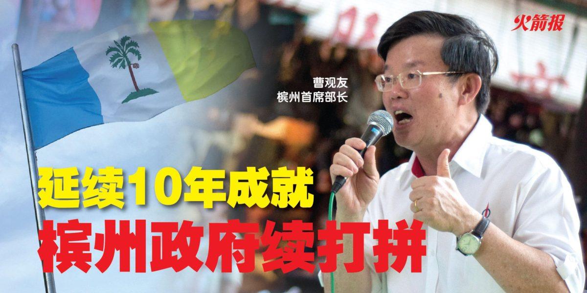 槟州选民第三次授权希盟执政槟州,槟州希盟向选民致以万二分的谢意!
