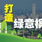 槟城冀望于2030年成为全马最绿意州属