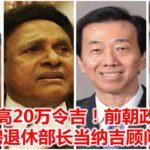 月薪最高20万令吉!  前朝政府高薪聘退休部长当纳吉顾问