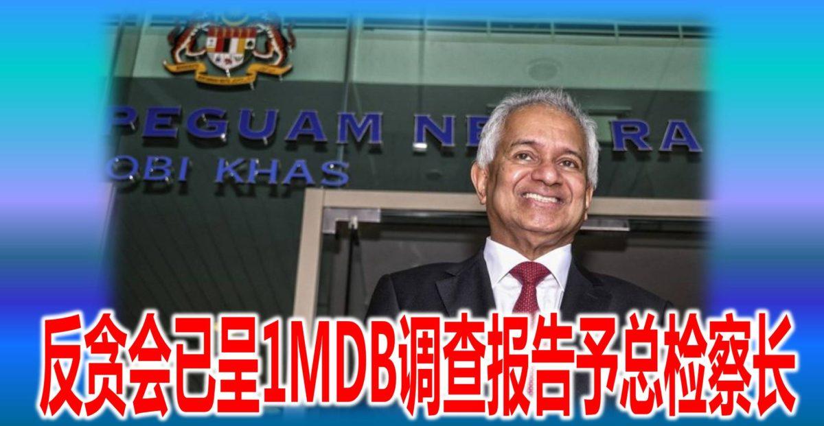 反贪会已呈1MDB调查报告予总检察长