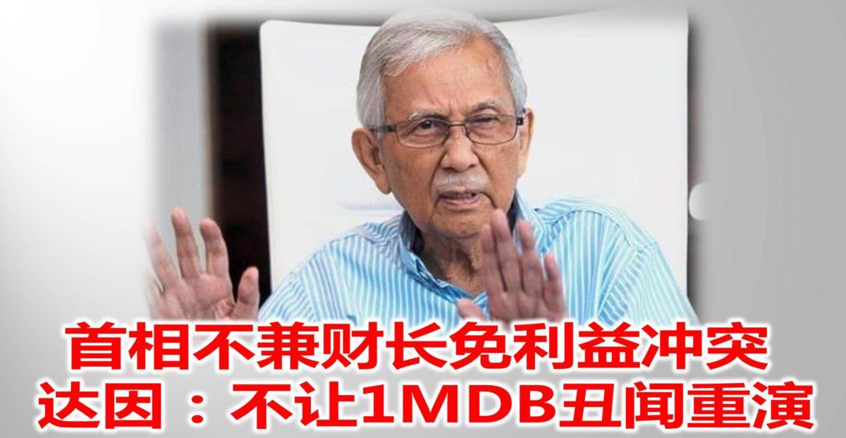 首相不兼财长免利益冲突  达因:不让1MDB丑闻重演