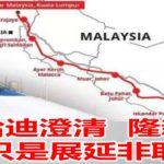 马哈迪澄清  隆新高铁只是展延非取消