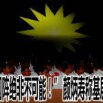 """""""马华离开国阵绝非不可能!""""  颜炳寿称基层已酝酿求去"""