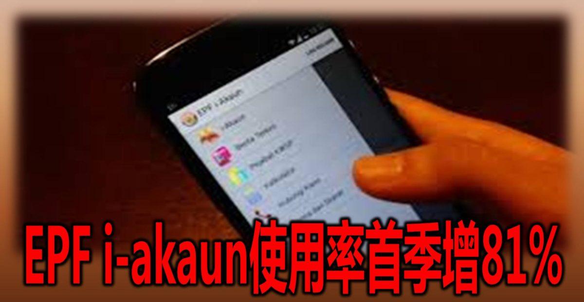 EPF i-akaun使用率首季增81%