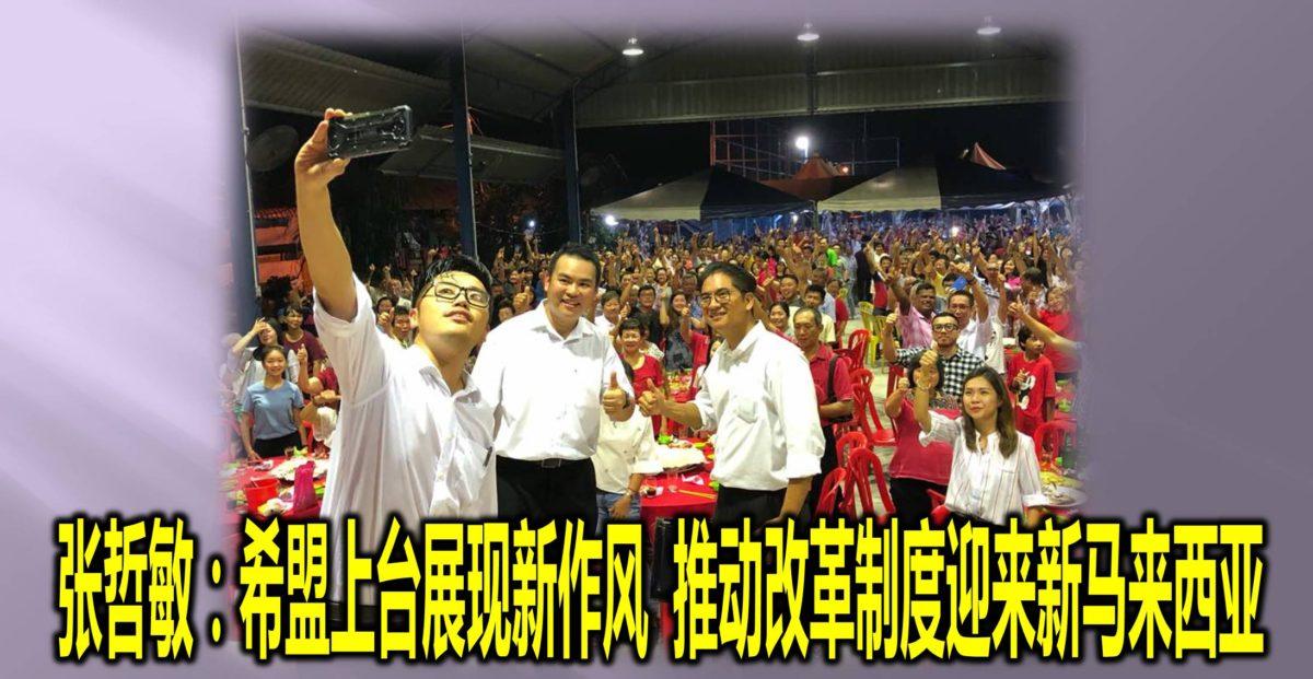 张哲敏:希盟上台展现新作风  推动改革制度迎来新马来西亚