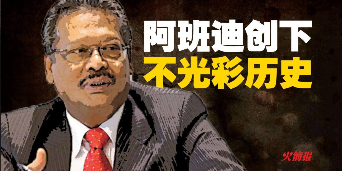 阿班迪创下不光彩历史 不辞职总检长职位