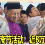 首相开斋节活动 近8万人出席