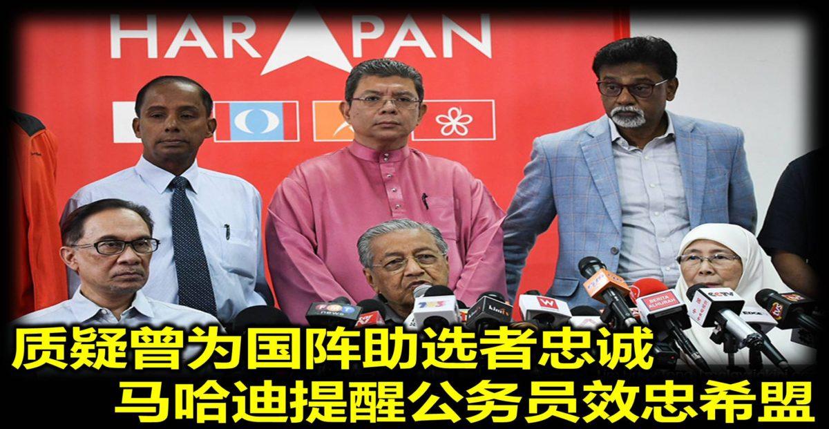 质疑曾为国阵助选者忠诚  马哈迪提醒公务员效忠希盟