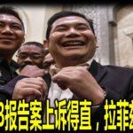 公开1MDB报告案上诉得直,拉菲兹无需坐牢
