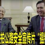 """交长公开拍公路安全宣传片""""揾钱""""历程"""