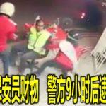 4匪徒劫保安员财物 警方9小时后逮一人归案