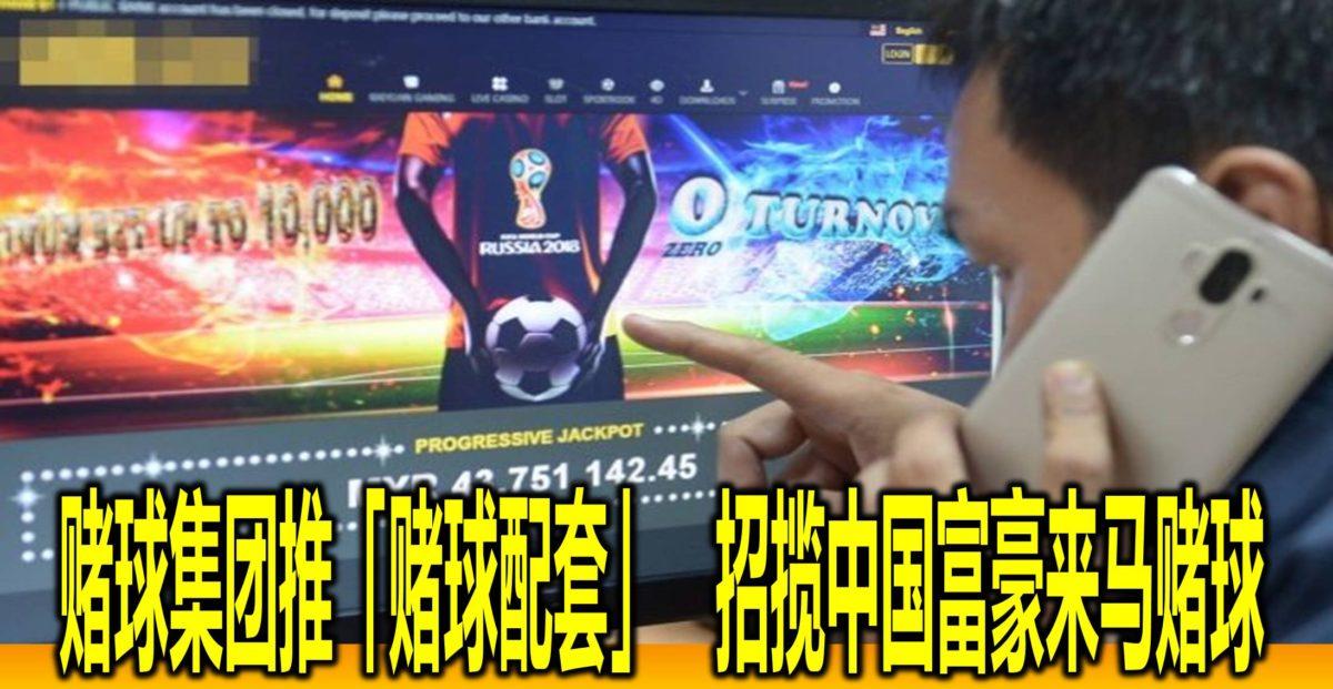 赌球集团推「赌球配套」 招揽中国富豪来马赌球