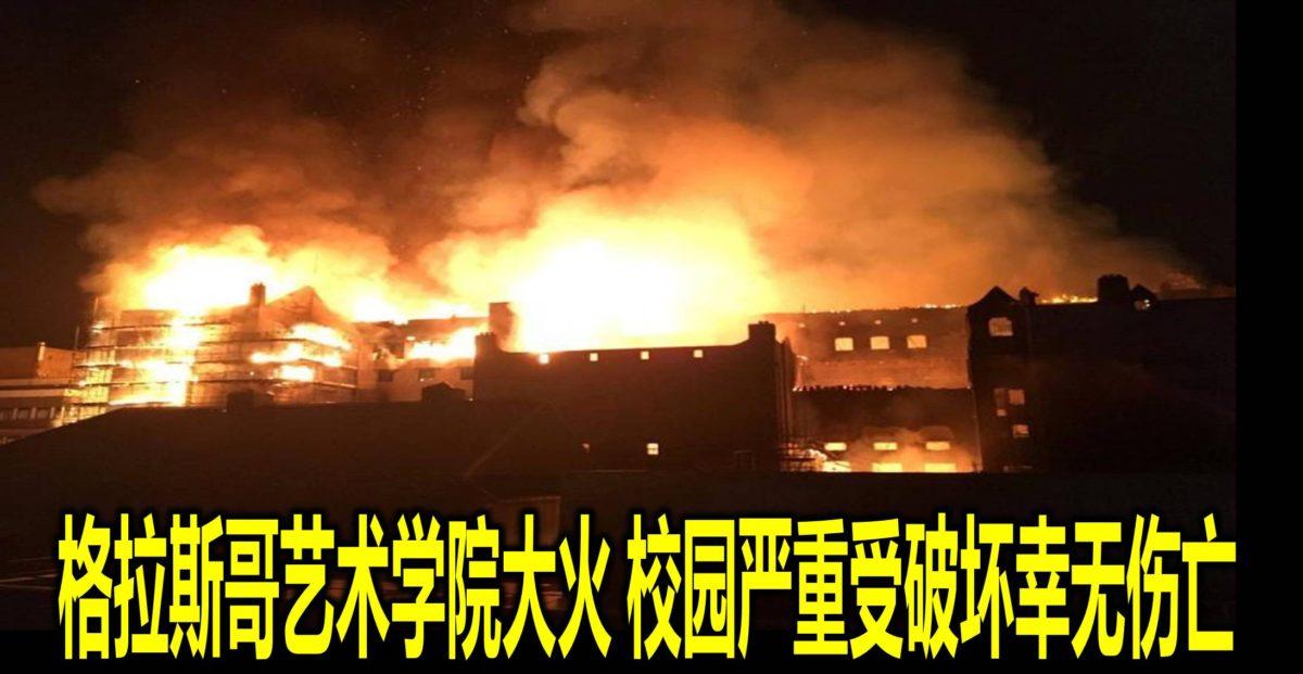 格拉斯哥艺术学院大火 校园严重受破坏幸无伤亡