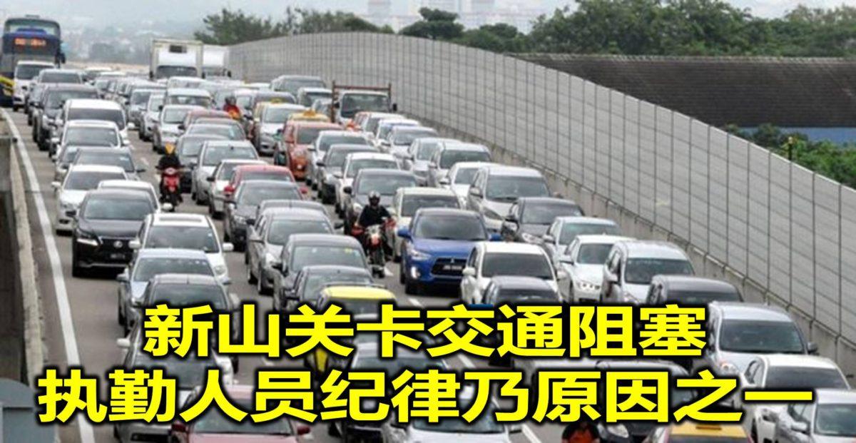 新山关卡交通阻塞 执勤人员纪律乃原因之一