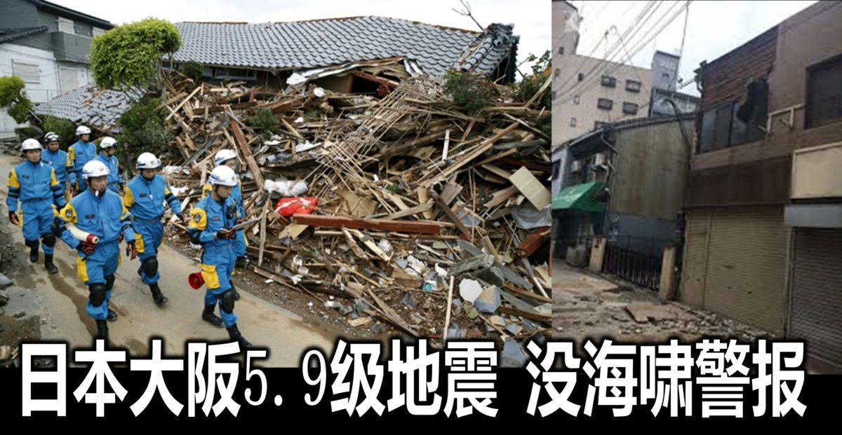 日本大阪5.9级地震 没海啸警报