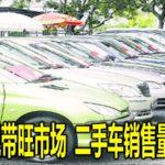 零消费税带旺市场 二手车销售量也飙升
