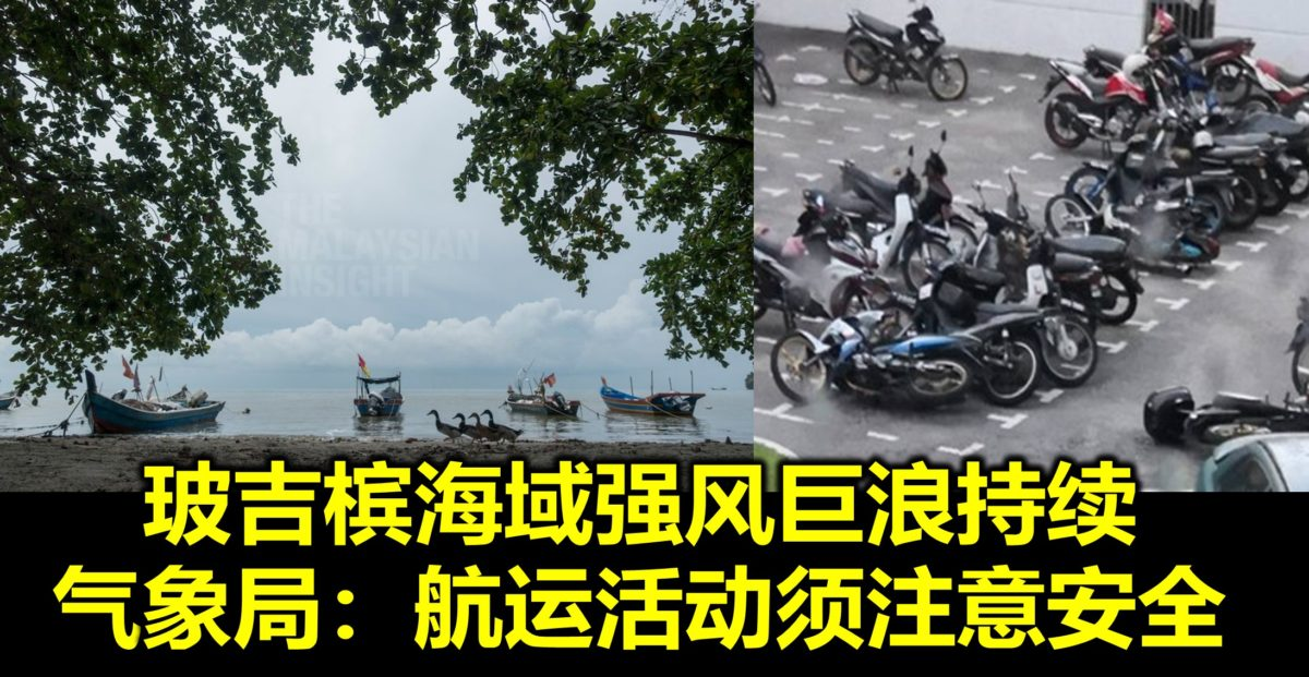 玻吉槟海域强风巨浪持续 气象局:航运活动须注意安全