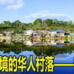 泰缅边境的华人村落——密窝村