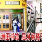 民办小绿洲图书馆 屈身阁楼不失格局
