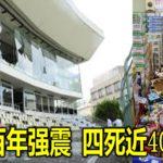 大阪百年强震 四死近400人伤