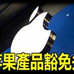 传苹果產品豁免关税