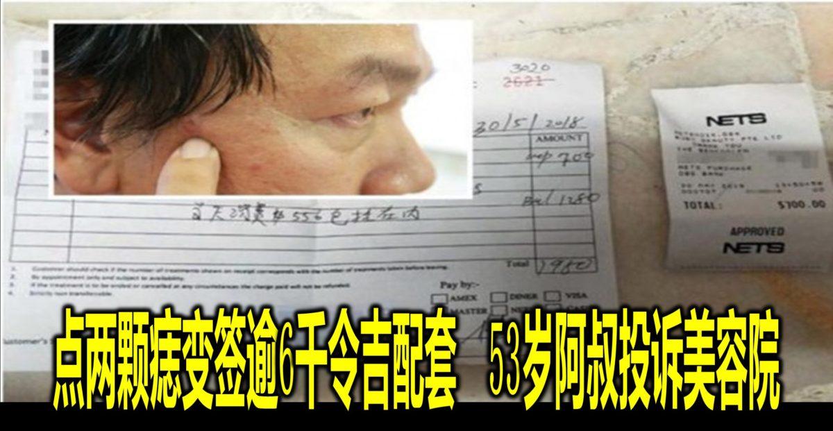 点两颗痣变签逾6千令吉配套 53岁阿叔投诉美容院