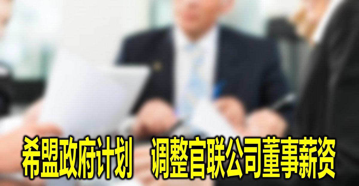 希盟政府计划 调整官联公司董事薪资