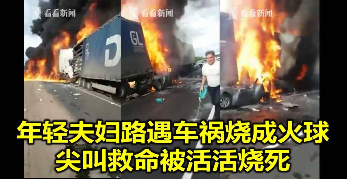 年轻夫妇路遇车祸烧成火球 尖叫救命被活活烧死