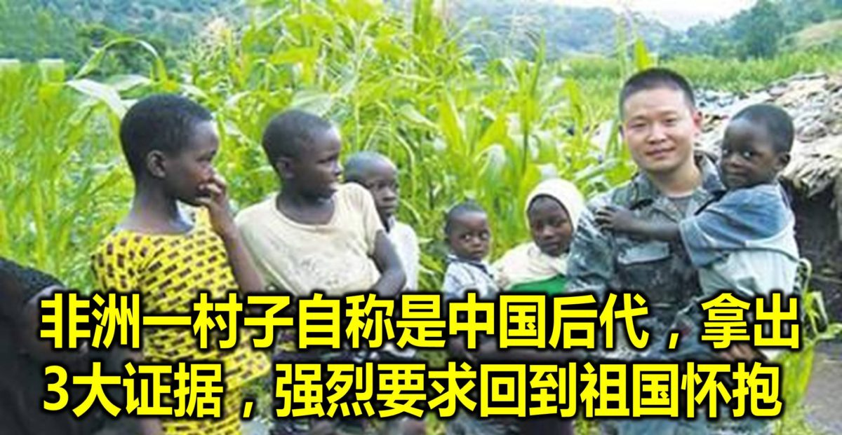 非洲一村子自称是中国后代,拿出3大证据,强烈要求回到祖国怀抱