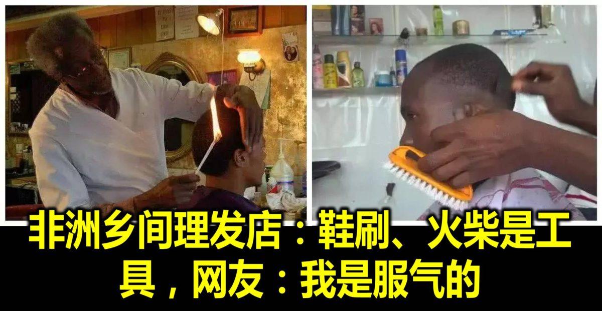 非洲乡间理发店:鞋刷、火柴是工具,网友:我是服气的