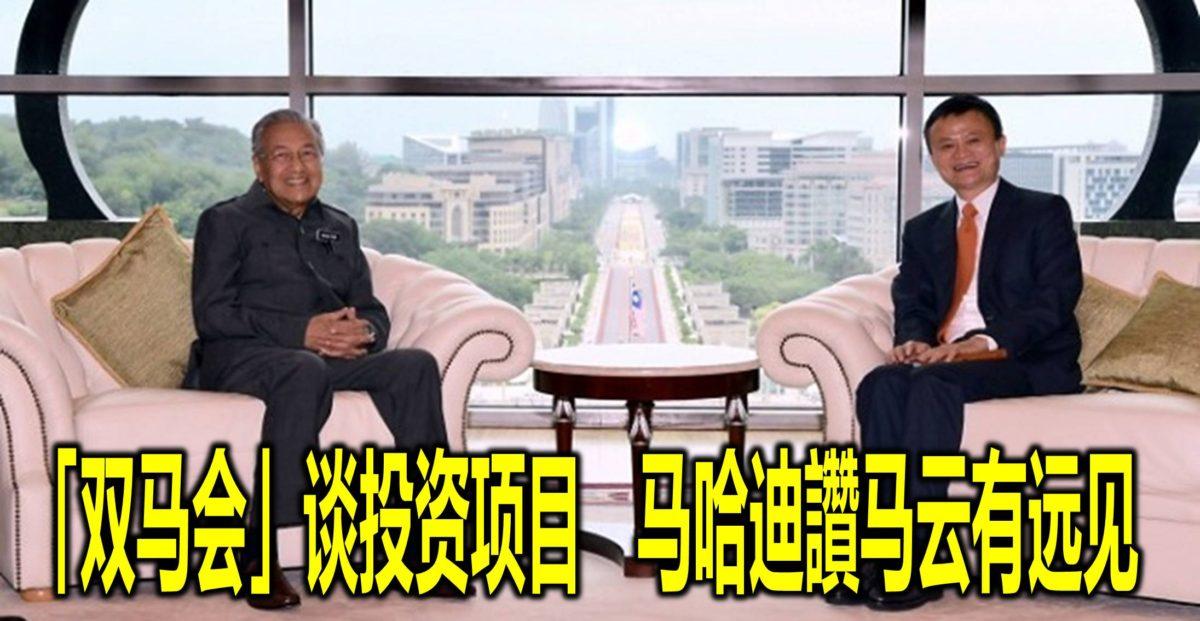「双马会」谈投资项目 马哈迪讚马云有远见