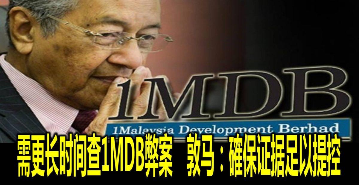 需更长时间查1MDB弊案 敦马:確保证据足以提控