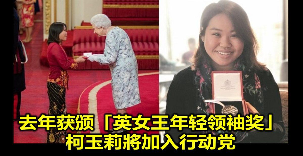 去年获颁「英女王年轻领袖奖」 柯玉莉將加入行动党