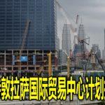 内阁支持敦拉萨国际贸易中心计划持续进行
