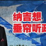 害马来西亚成为贼狼当道的纳吉,难道想卷土重来?