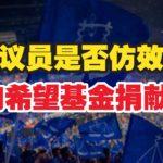火箭议员向希望基金捐出逾21万令吉,巫统/国阵国会议员是否会向希望基金捐献呢?