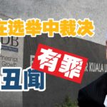 林吉祥:人民裁决纳吉在一马丑闻上有罪!