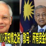 驳斥纳吉对1MDB不知情之说 敦马:所有资金往来需他签名