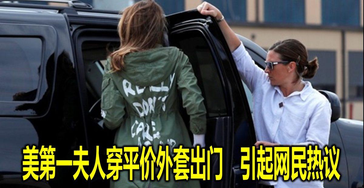 美第一夫人穿平价外套出门 引起网民热议