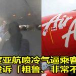 传印度亚航喷冷气逼乘客下机 乘客投诉「粗鲁、非常不专业」